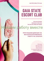 GAIA STATE ESCORT CLUB Сахалин